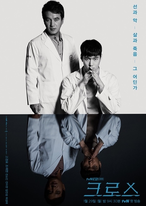 image of drama Cross (2018) [KDRAMA]